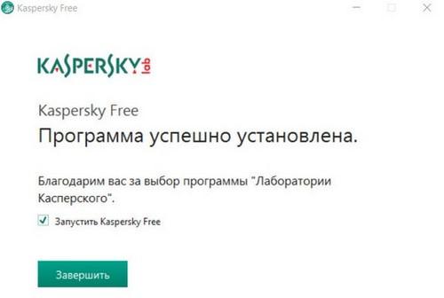 Kaspersky free Windows 10 installation