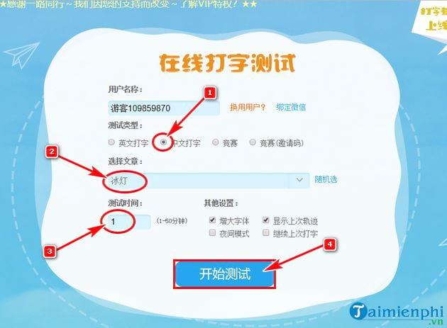 Chinese language skills test 3
