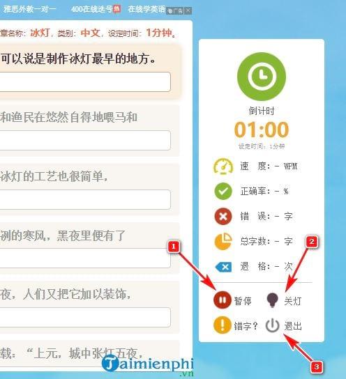 Chinese language skills test 5