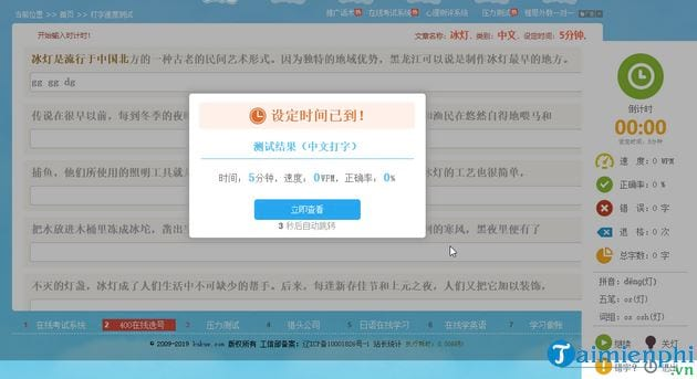 Chinese luck test 6
